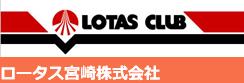LOTAS CLUB ロータス宮崎株式会社