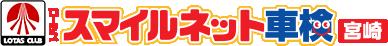 ロータススマイルネット車検宮崎