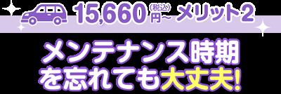 15,660円~(税込) メリット3 メンテナンス時期を忘れても大丈夫!