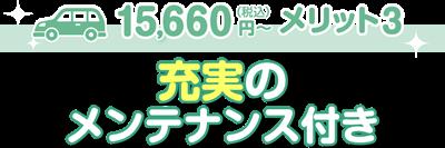 15,660円~(税込) メリット2 充実のメンテナンス付き
