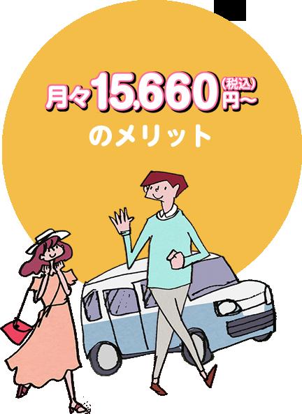 月々15,660円~(税込)のメリット